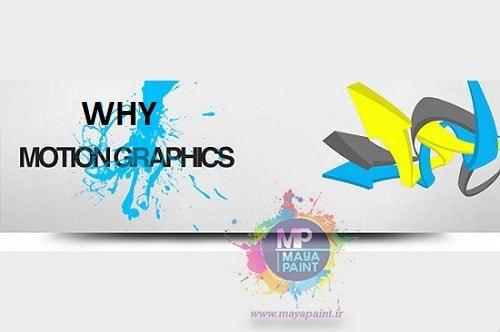 چرا-موشن-گرافیک
