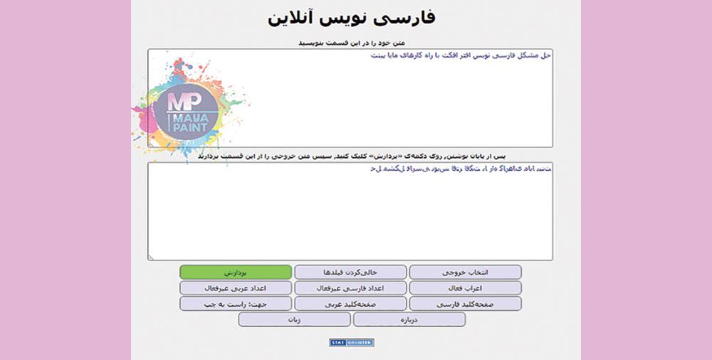 آموزش تایپ فارسی 3