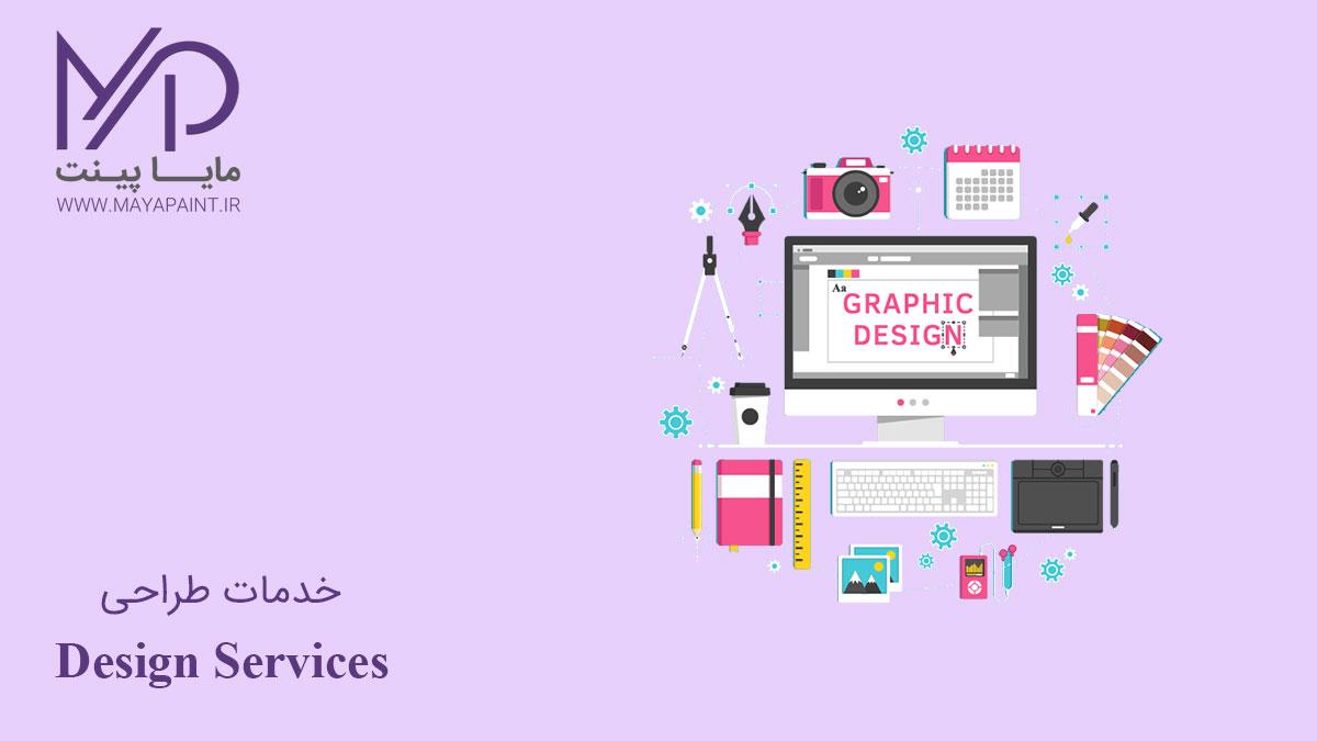 خدمات طراحی و کاربرد آن ها