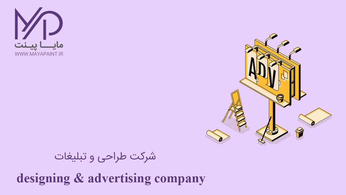 شرکت طراحی و تبلیغات