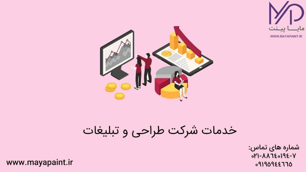 خدمات شرکت طراحی و تبلیغات