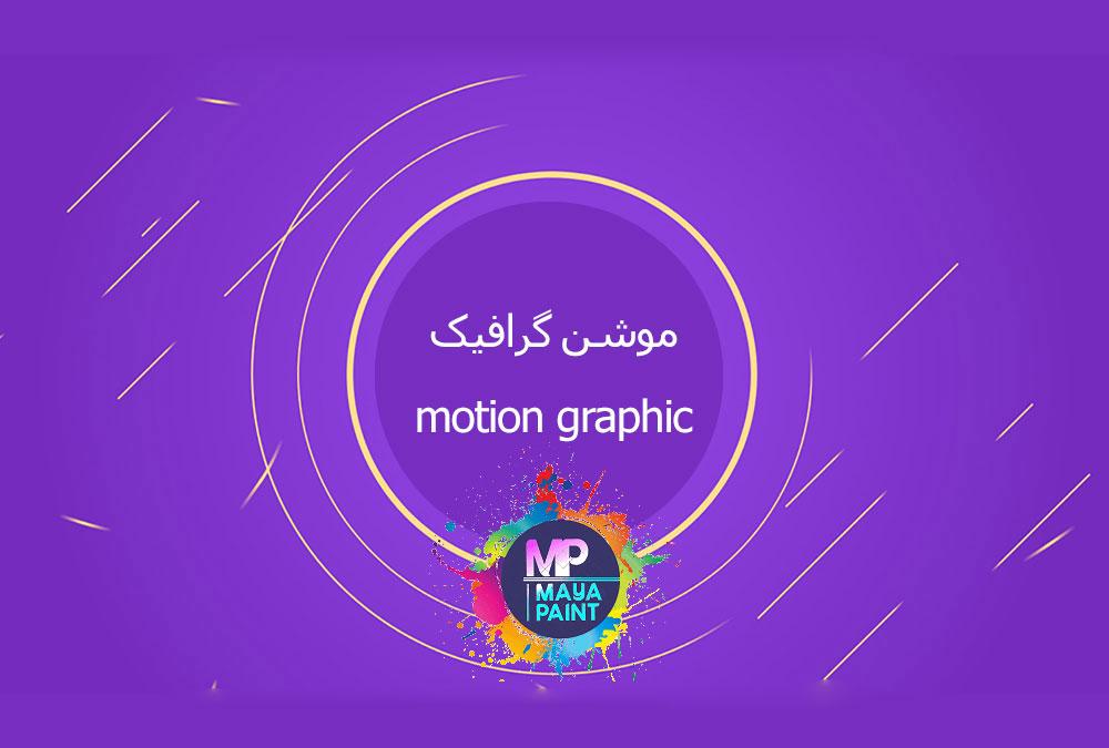 موشن گرافیک