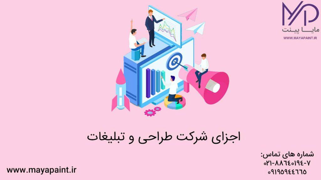 اجزای شرکت طراحی و تبلیغات