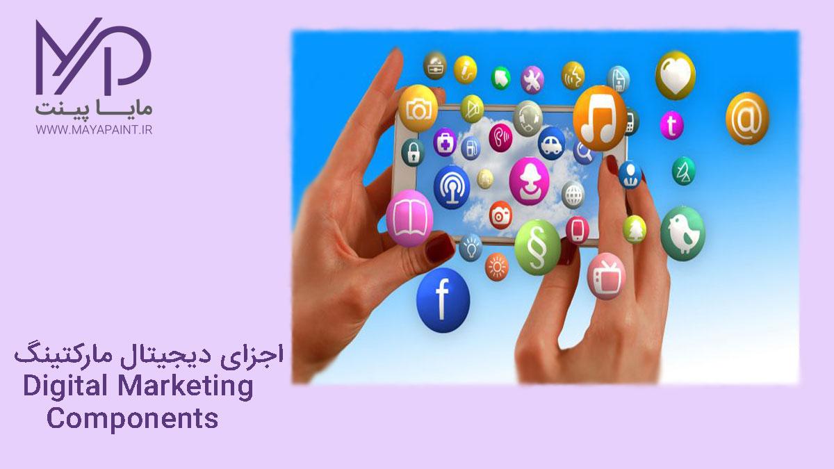 اجزای دیجیتال مارکتینگ
