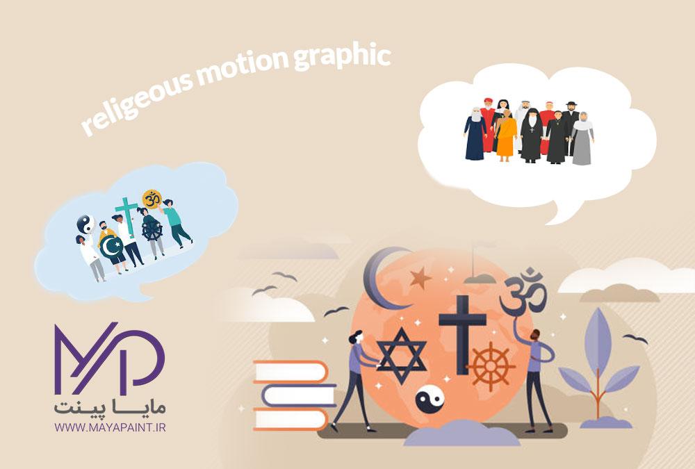 انواع موشن گرافیک مذهبی