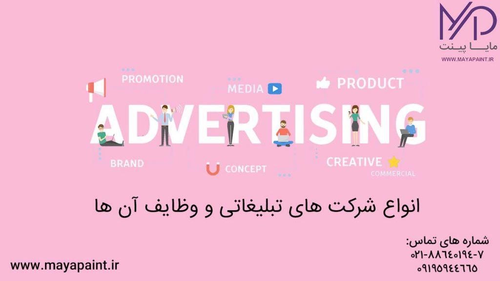 انواع شرکت های تبلیغاتی و وظایف آن ها