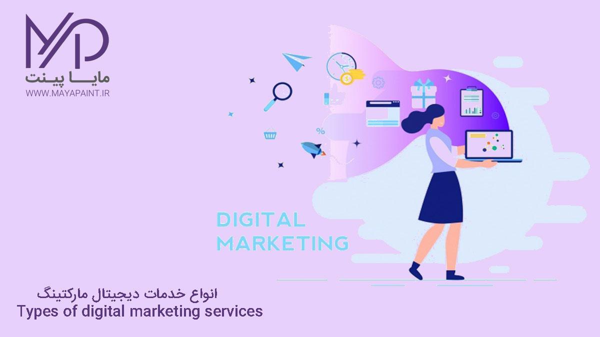 انواع خدمات دیجیتال مارکتینگ