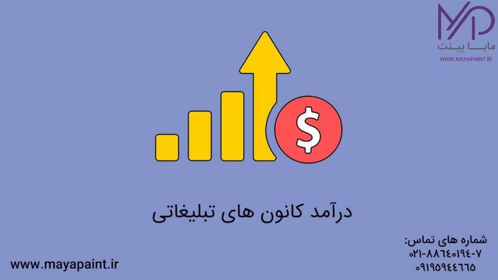 درآمد کانون های تبلیغاتی