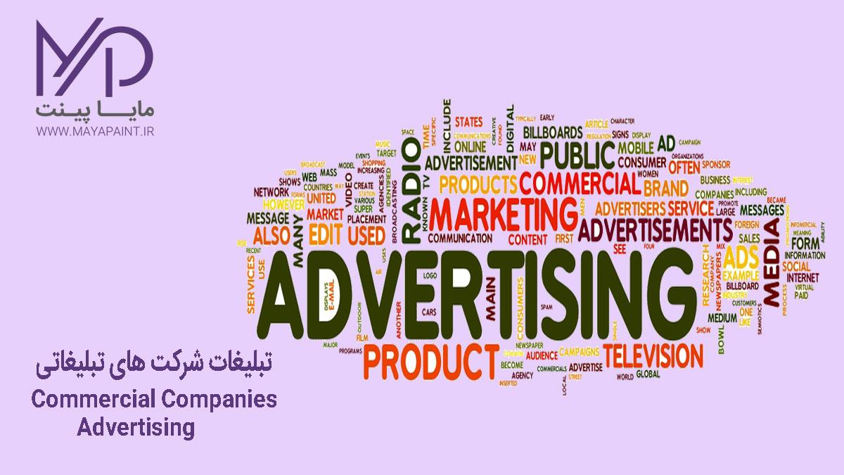 تبلیغات شرکت های تبلیغاتی