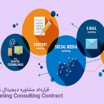 قرارداد مشاوره دیجیتال مارکتینگ