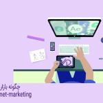 چگونه بازاریابی اینترنتی کنیم