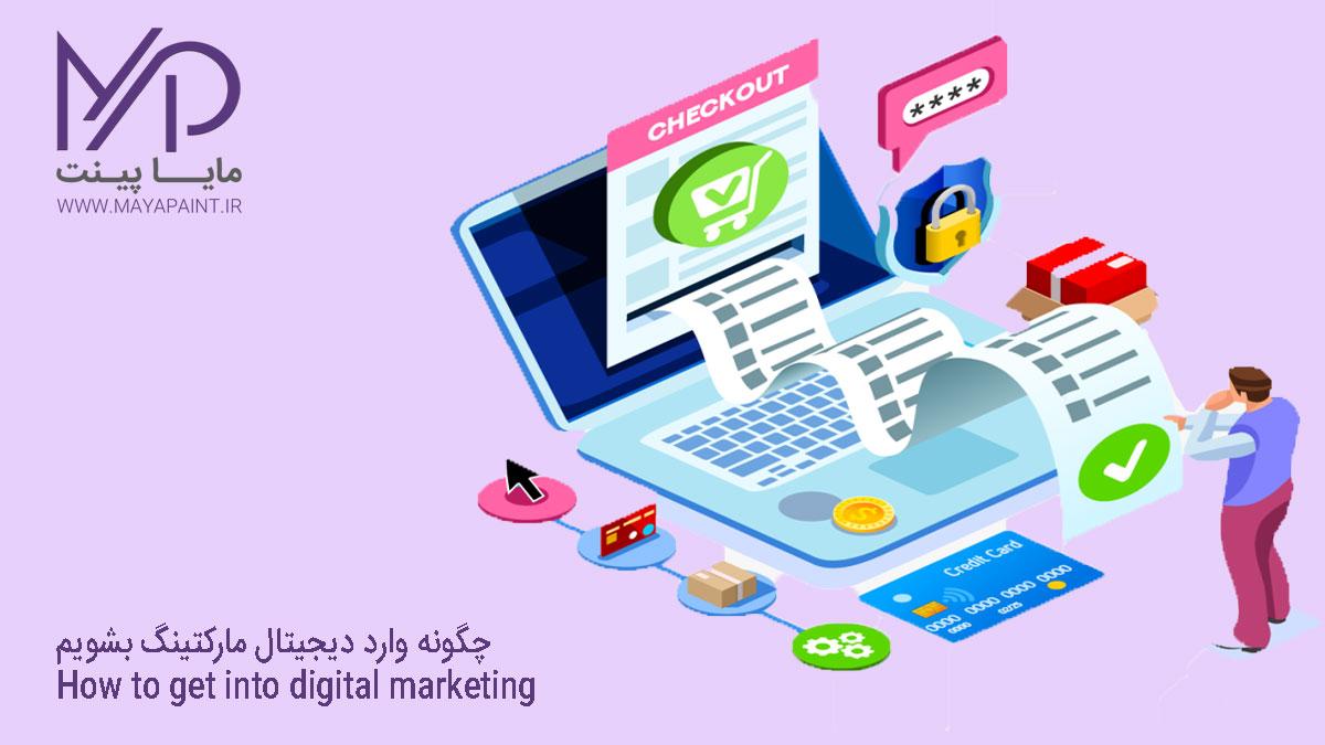 چگونه وارد دیجیتال مارکتینگ شویم