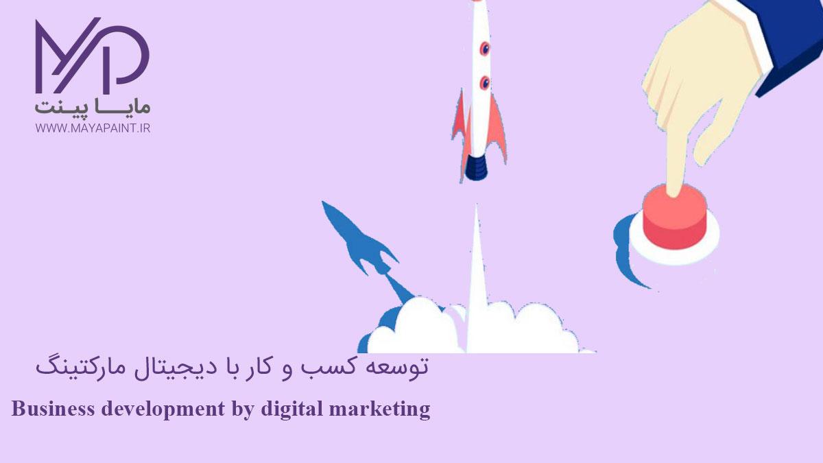 توسعه تجارت با دیجیتال مارکتینگ