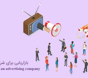 بازاریابی برای شرکت های تبلیغاتی