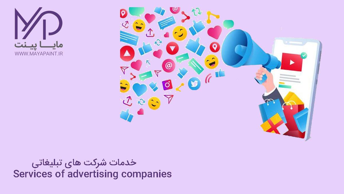 خدمات شرکت های دیجیتالی