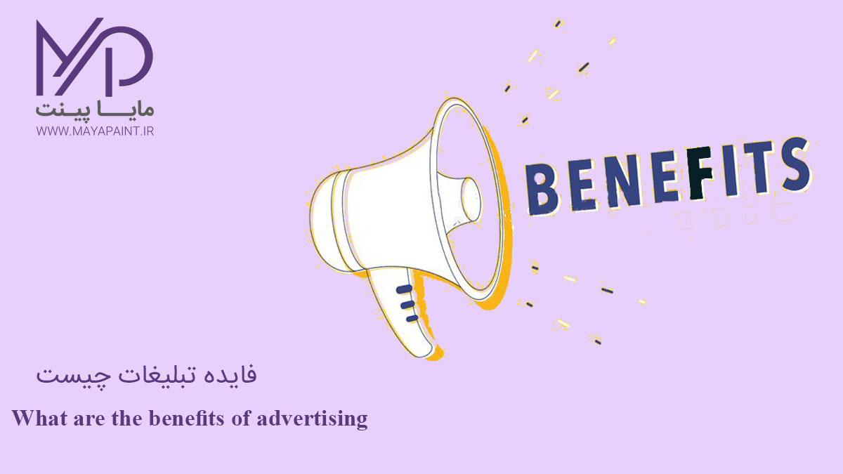 فایده تبلیغات چیست