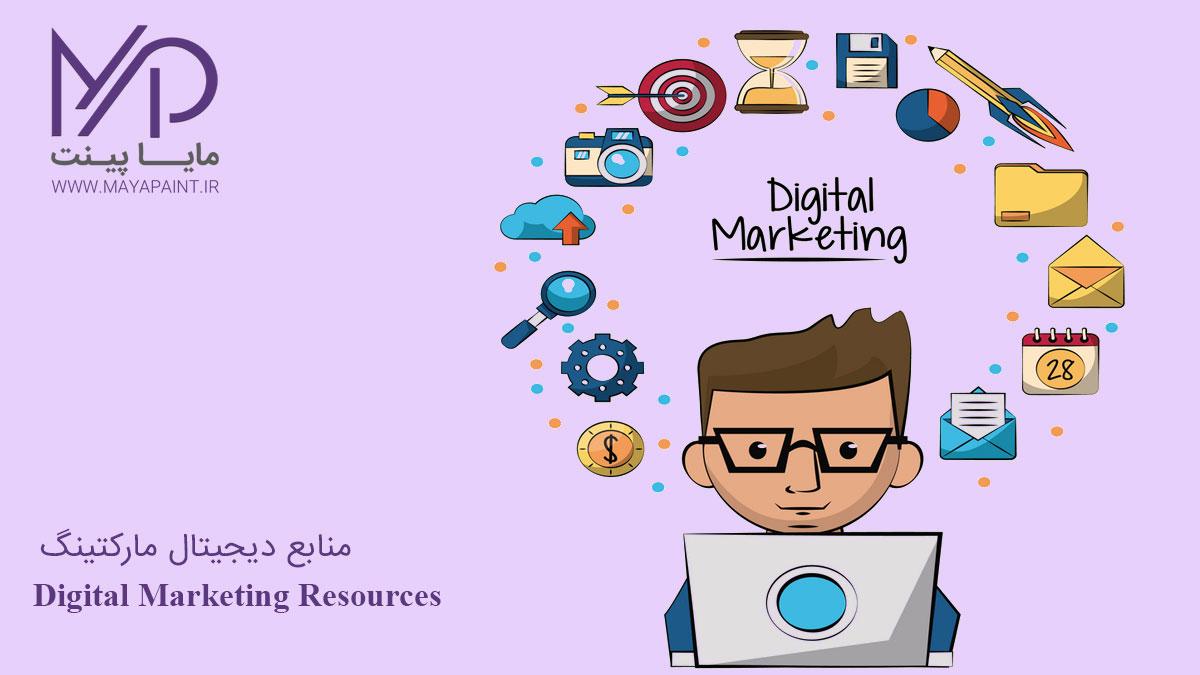منابع دیجیتال مارکتینگ.