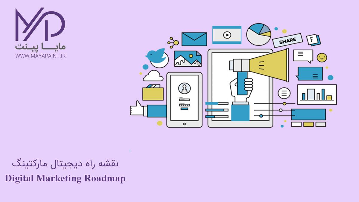 نقشه راه دیجیتال مارکتینگ