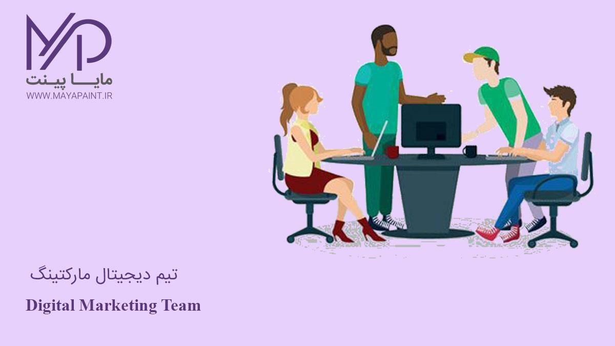 تیم دیجیتال مارکتینگ