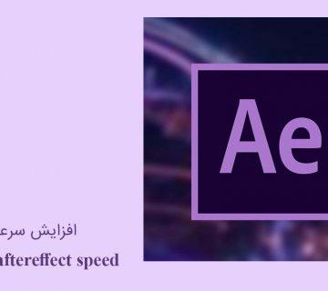 افزایش سرعت افترافکت