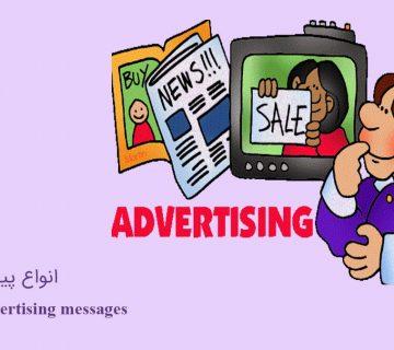 انواع پیام تبلیغاتی