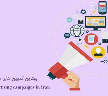 بهترین کمپین تبلیغاتی ایران