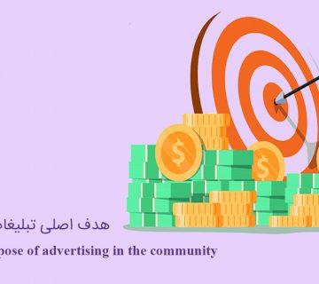 هدف اصلی تبلیغات درجامعه