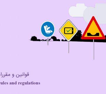 قوانین و مقرارات تبلیغات