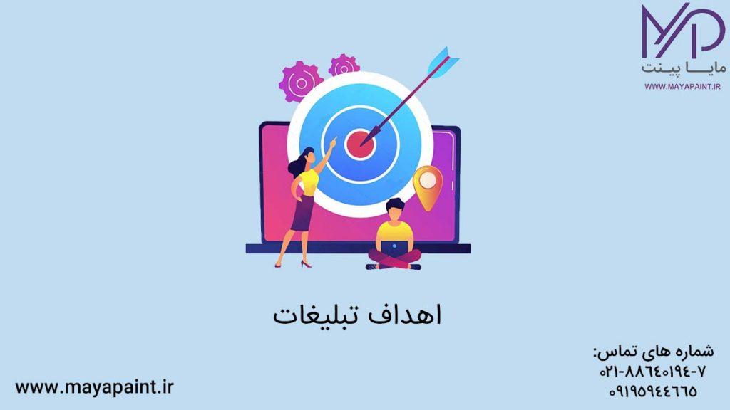 اهداف تبلیغات