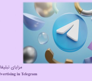 مزایای تبلیغات در تلگرام