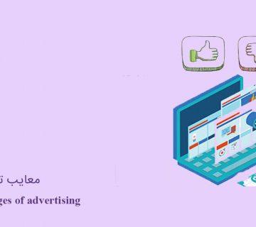 معایب تبلیغات