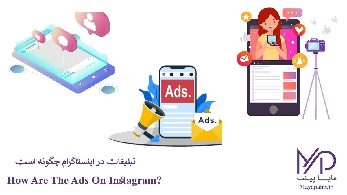 تبلیغات در اینستاگرام چگونه است