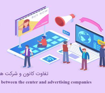 تفاوت کانون و شرکت های تبلیغاتی