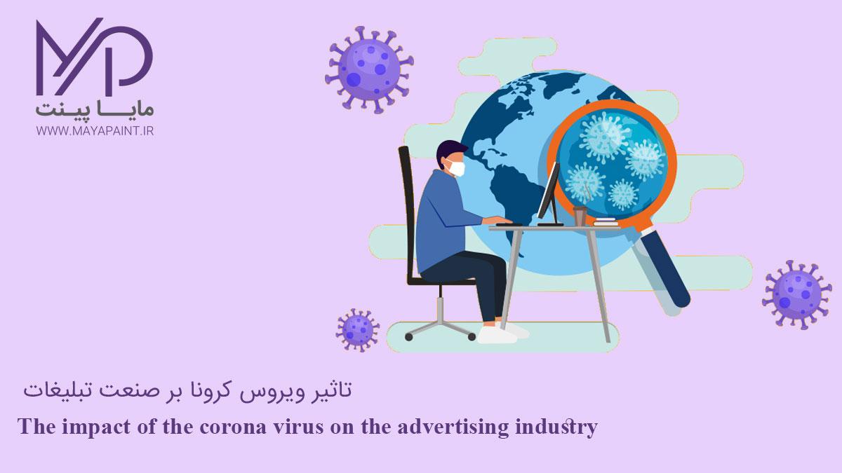 تاثیر ویروس کرونا بر صنعت تبلیغات
