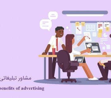 مشاور تبلیغاتی و مزایای آن