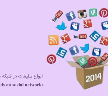 انواع تبلیغات در شبکه های اجتماعی