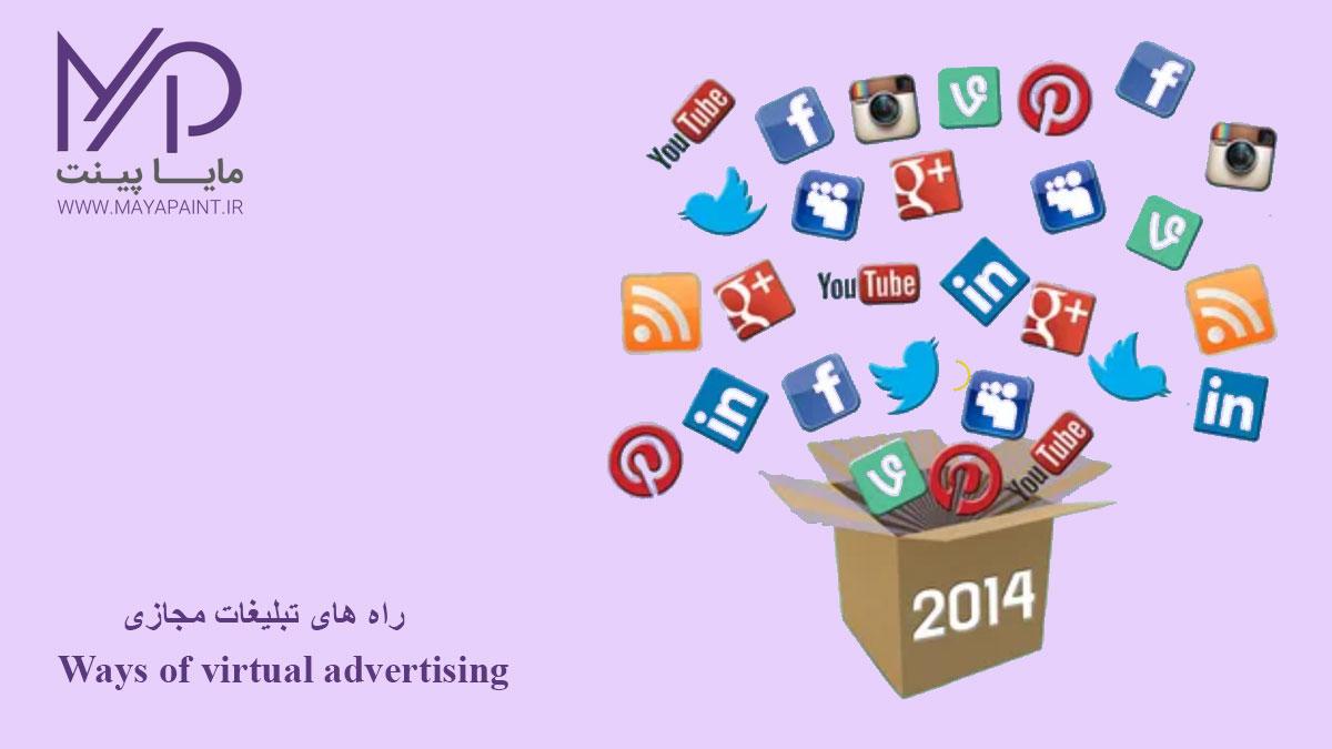 راه های تبلیغات مجازی