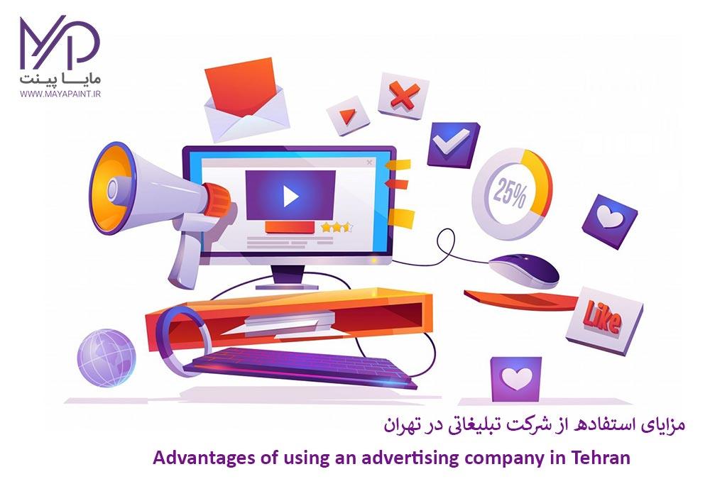 مزایای استفاده از شرکت تبلیغاتی در تهران