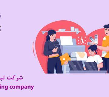 شرکت تبلیغاتی در تهران