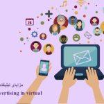 مزایای تبلیغات در فضای مجازی