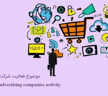 موضوع فعالیت شرکت های تبلیغاتی