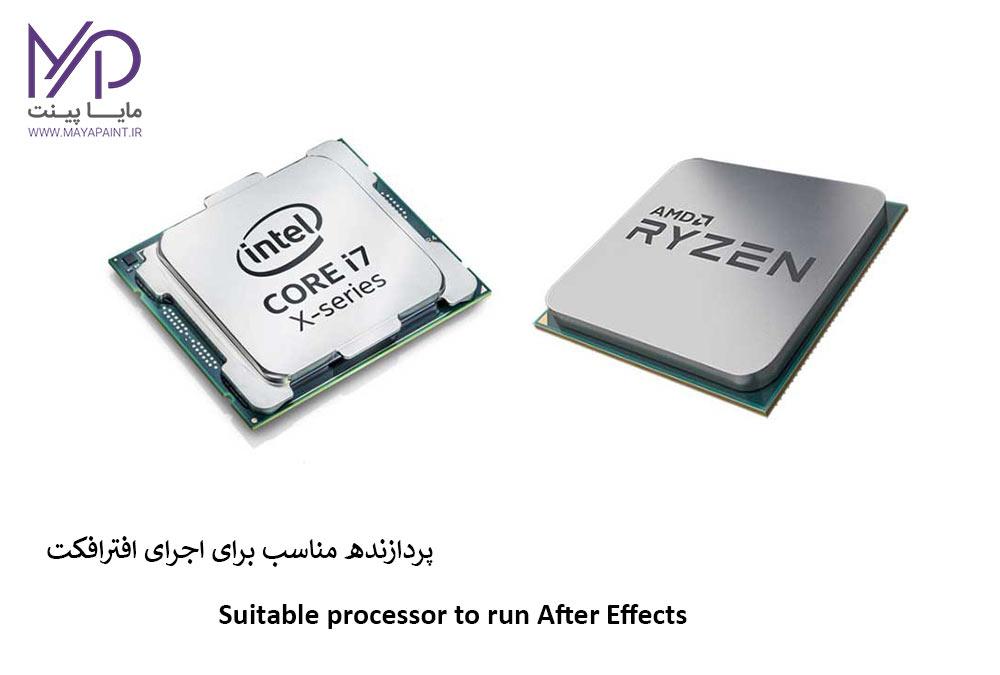 پردازنده مناسب برای اجرای ادوبی افترافکت