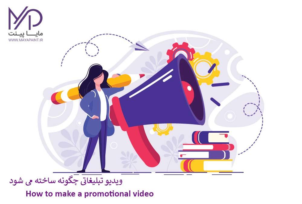 ویدیو تبلیغاتی چگونه ساخته می شود
