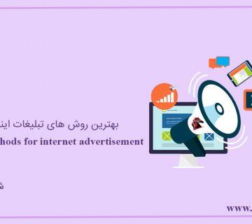 بهترین روش های تبلیغات اینترنتی