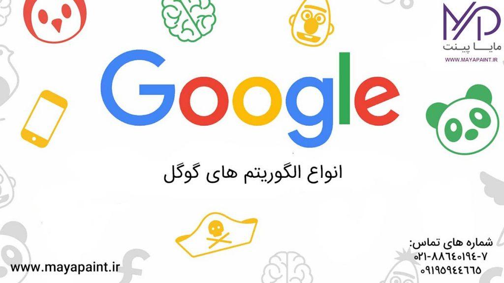 انواع الگوریتم های گوگل
