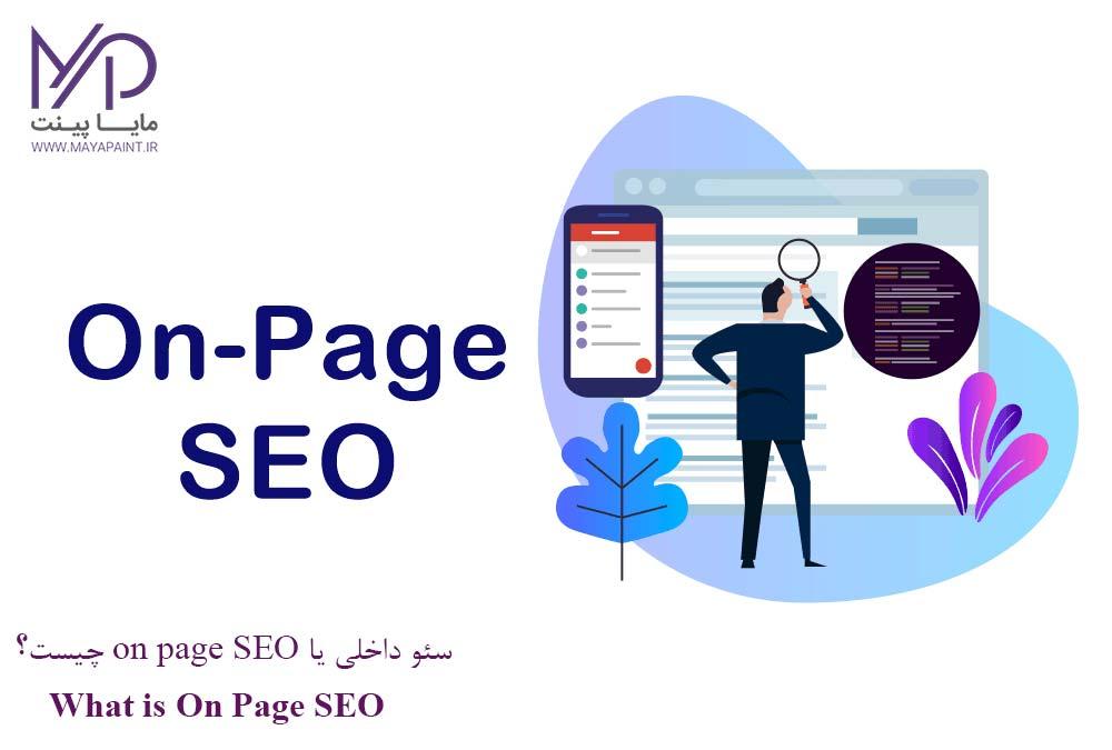 سئو On Page یا داخلی چیست