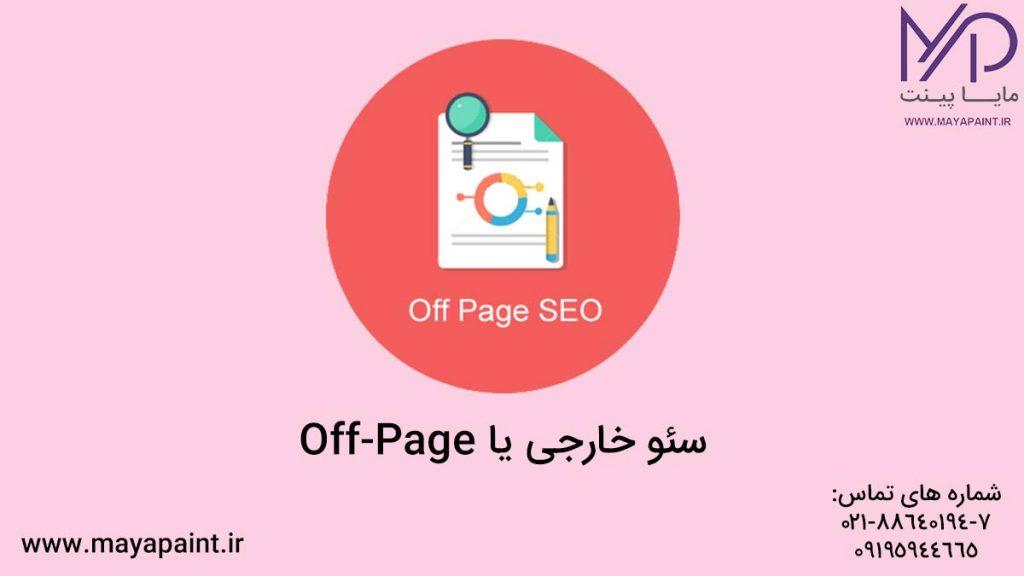 سئو خارجی یا Off-Page