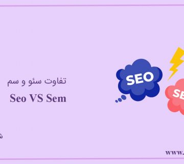تفاوت SEO و SEM
