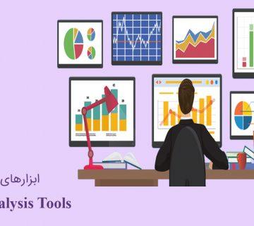 ابزارهای تحلیل سایت