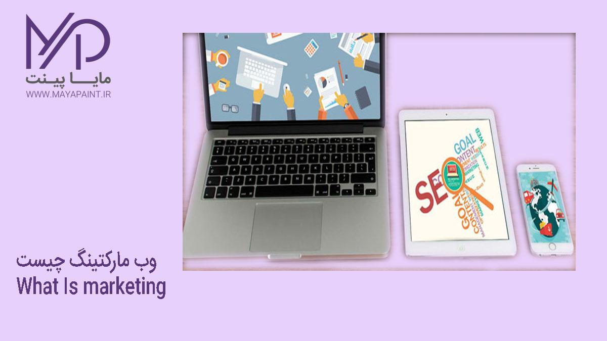 وب مارکتینگ چیست